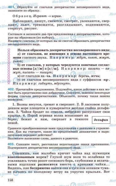 Підручники Російська мова 7 клас сторінка 158