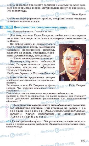 Підручники Російська мова 7 клас сторінка 159