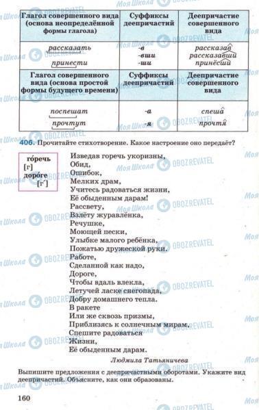 Підручники Російська мова 7 клас сторінка 160