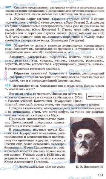 Підручники Російська мова 7 клас сторінка 161