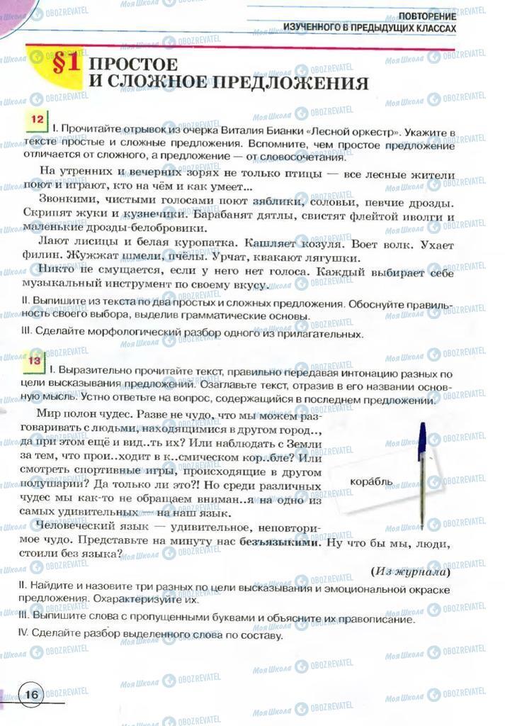 Учебники Русский язык 7 класс страница  16