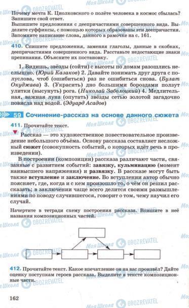 Підручники Російська мова 7 клас сторінка 162