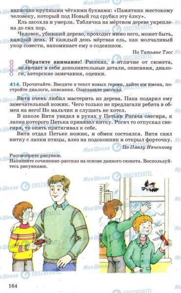 Підручники Російська мова 7 клас сторінка 164