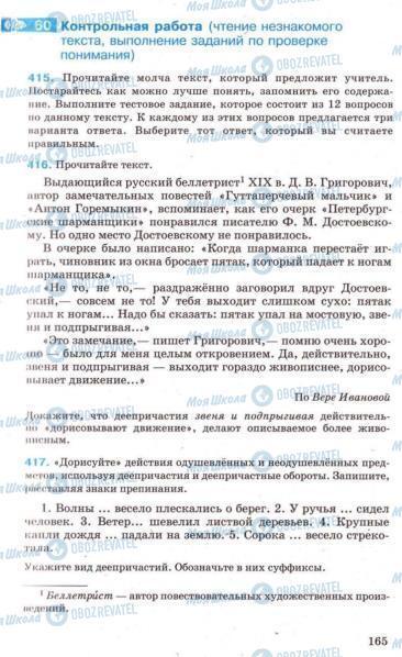 Підручники Російська мова 7 клас сторінка 165