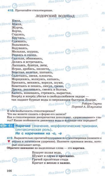 Підручники Російська мова 7 клас сторінка 166
