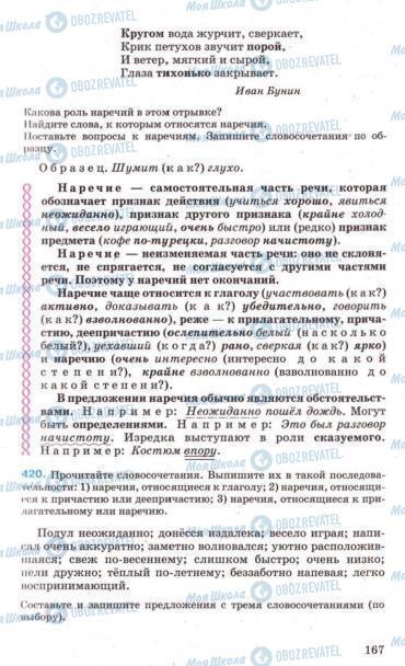 Підручники Російська мова 7 клас сторінка 167