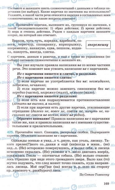 Підручники Російська мова 7 клас сторінка 169