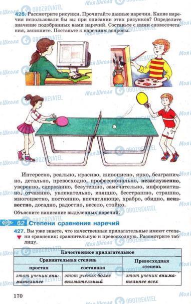 Підручники Російська мова 7 клас сторінка 170