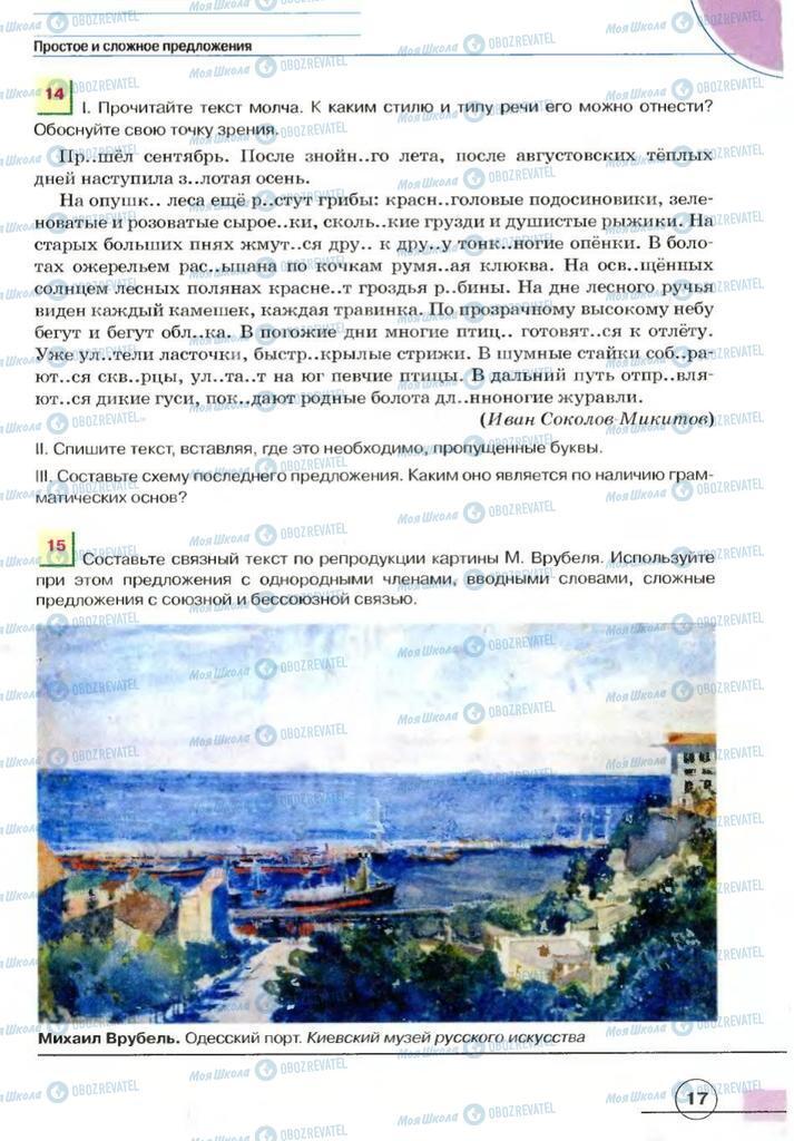 Підручники Російська мова 7 клас сторінка 17