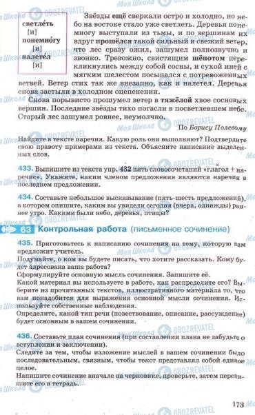 Підручники Російська мова 7 клас сторінка 173