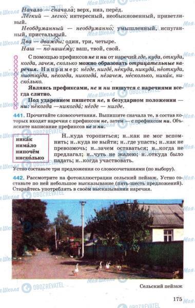Підручники Російська мова 7 клас сторінка 175