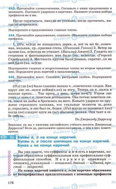 Підручники Російська мова 7 клас сторінка 176