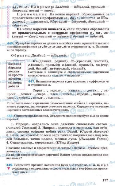 Підручники Російська мова 7 клас сторінка 177