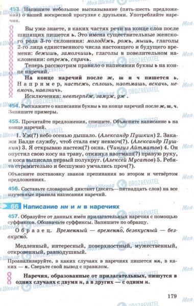 Підручники Російська мова 7 клас сторінка 179