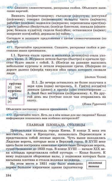 Підручники Російська мова 7 клас сторінка 184