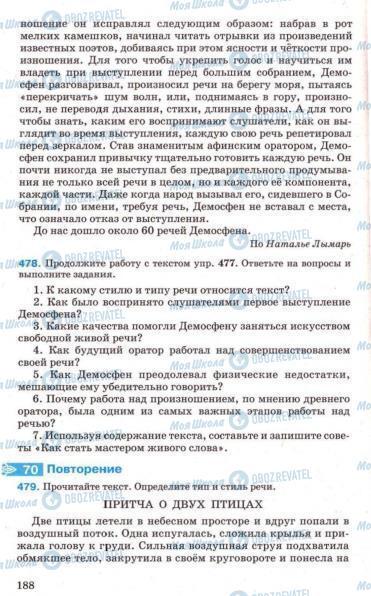 Підручники Російська мова 7 клас сторінка 188