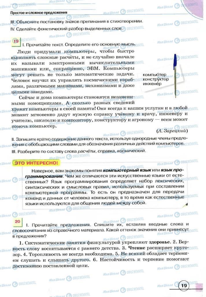 Підручники Російська мова 7 клас сторінка 19