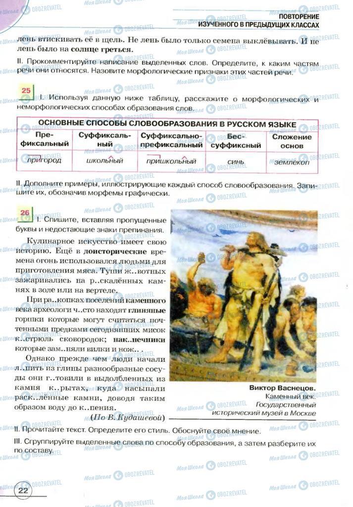 Учебники Русский язык 7 класс страница 22