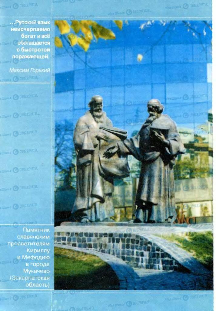 Учебники Русский язык 7 класс страница 26