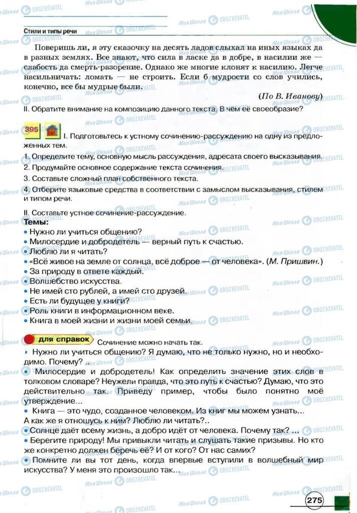 Учебники Русский язык 7 класс страница 275