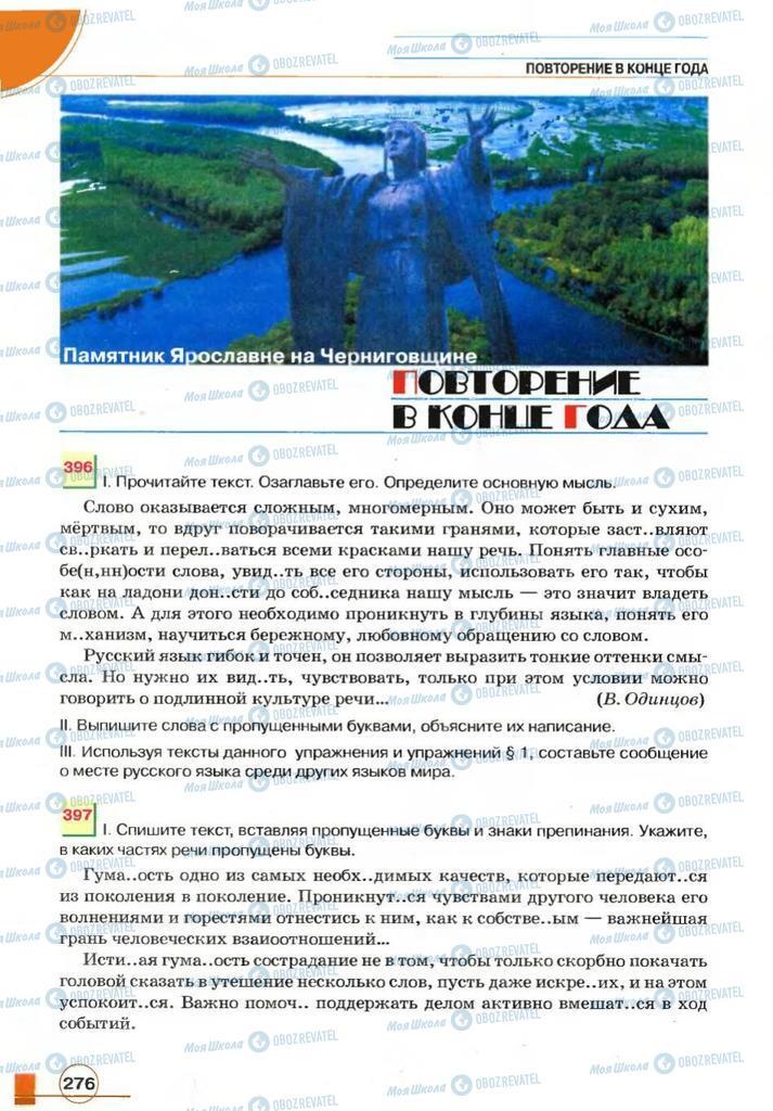 Учебники Русский язык 7 класс страница  276