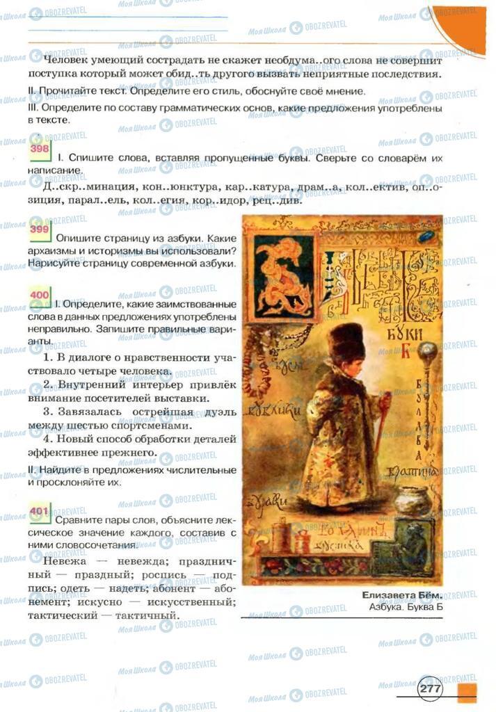 Учебники Русский язык 7 класс страница  277
