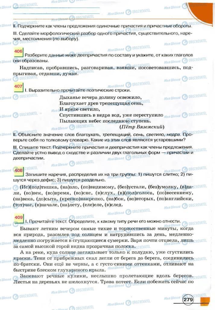 Учебники Русский язык 7 класс страница 279