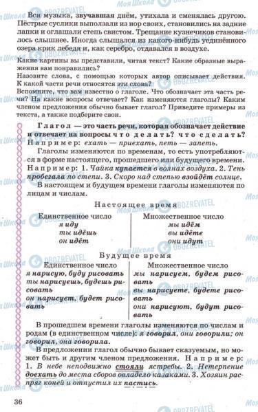 Підручники Російська мова 7 клас сторінка  36