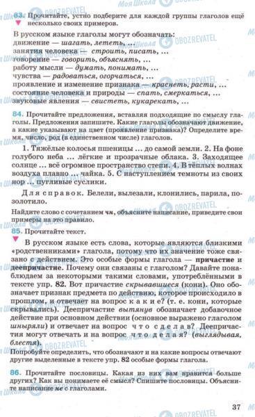 Підручники Російська мова 7 клас сторінка 37