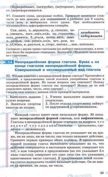 Учебники Русский язык 7 класс страница 39