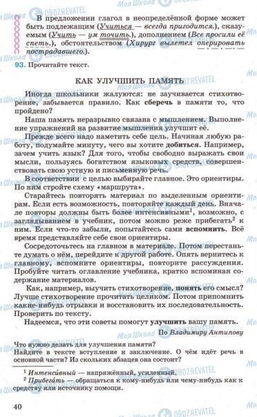Підручники Російська мова 7 клас сторінка 40