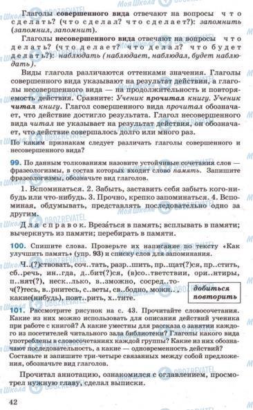 Підручники Російська мова 7 клас сторінка 42