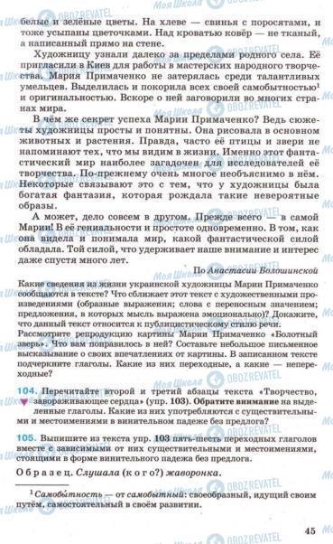 Підручники Російська мова 7 клас сторінка 45