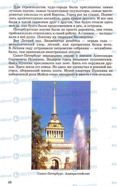 Підручники Російська мова 7 клас сторінка 48