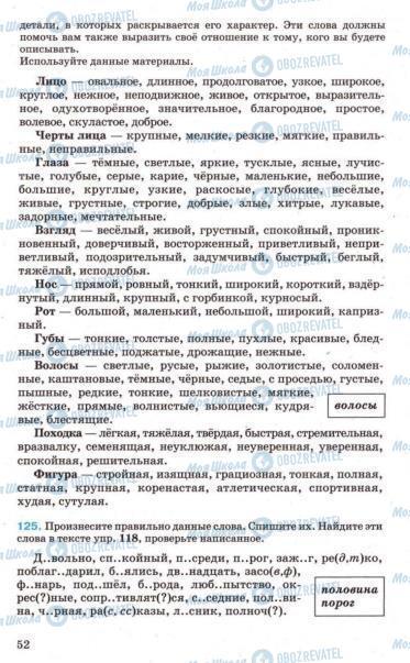 Підручники Російська мова 7 клас сторінка 52