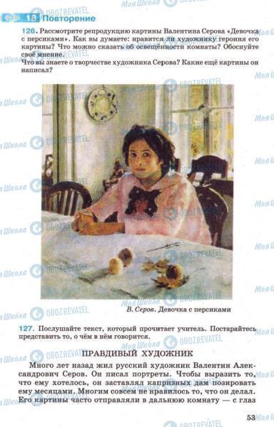 Підручники Російська мова 7 клас сторінка 53