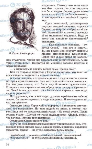 Підручники Російська мова 7 клас сторінка 54