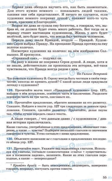 Підручники Російська мова 7 клас сторінка 55