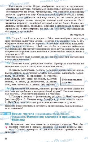 Підручники Російська мова 7 клас сторінка 56