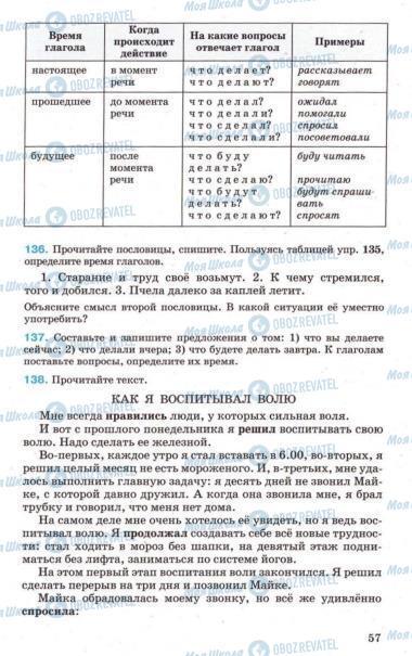 Підручники Російська мова 7 клас сторінка 57