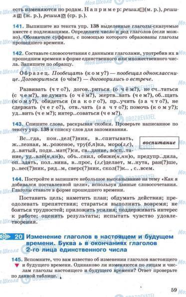 Підручники Російська мова 7 клас сторінка 59