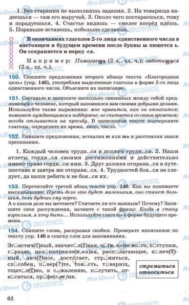 Підручники Російська мова 7 клас сторінка 62
