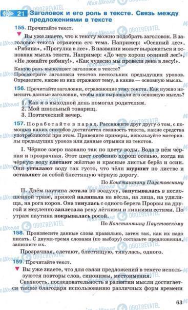 Підручники Російська мова 7 клас сторінка 63