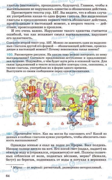 Підручники Російська мова 7 клас сторінка 64