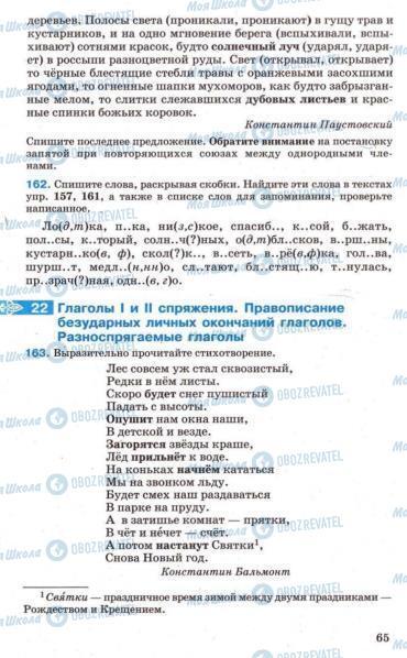 Підручники Російська мова 7 клас сторінка 65