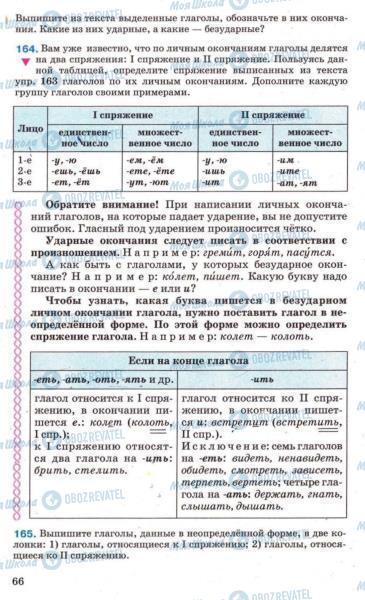 Підручники Російська мова 7 клас сторінка 66