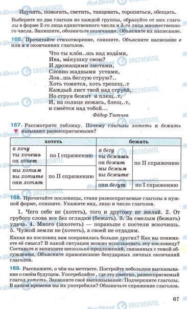 Підручники Російська мова 7 клас сторінка 67