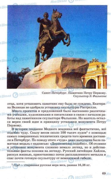 Підручники Російська мова 7 клас сторінка 69