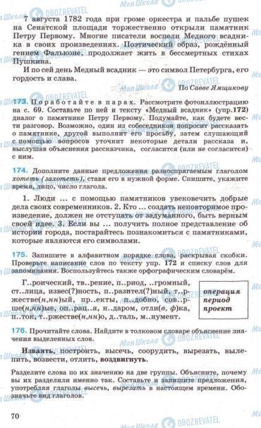 Підручники Російська мова 7 клас сторінка 70