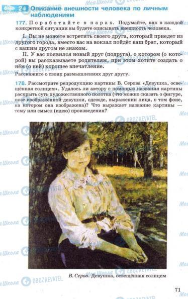 Підручники Російська мова 7 клас сторінка 71